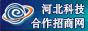 河北科技合作招商网