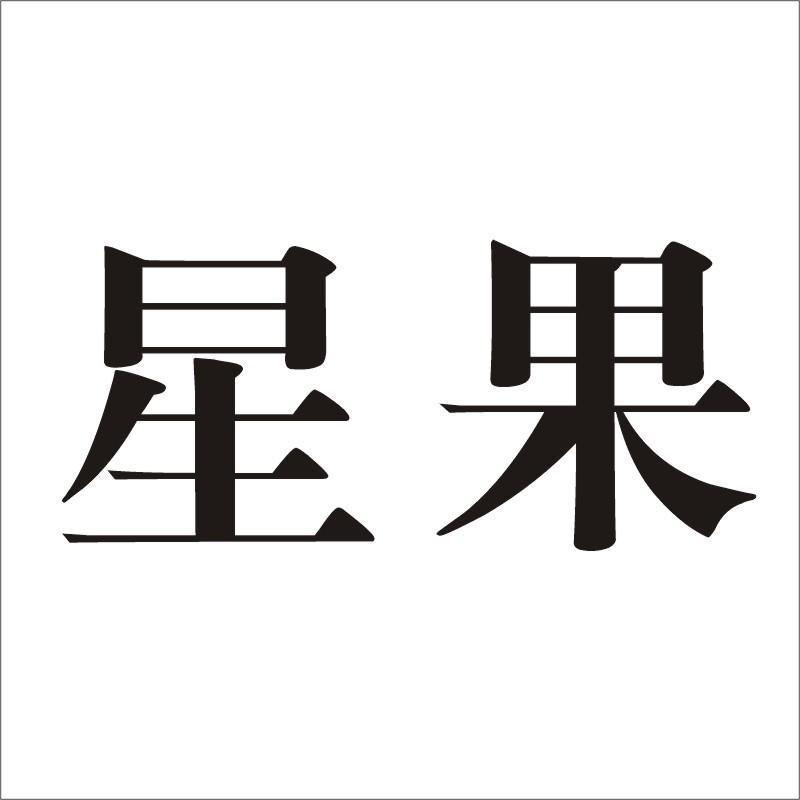 壳果标志矢量图