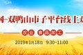 科淘网-双鸭山市子平台线上对接会