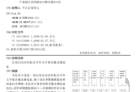 汉语自动实时标注中外文字幕音像录播设备