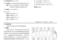汉语自动实时标注汉语字幕录播设备
