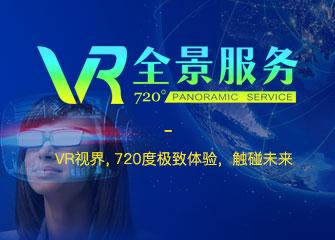 VR全景拍攝制作