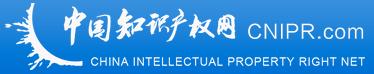 中國知識產權網