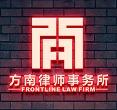 天津方南律师事务所