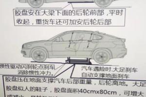 汽车遇险大足刹车装置自动刹车半米停稳。