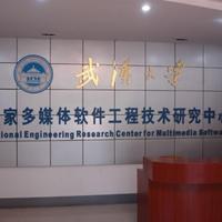 国家多媒体软件工程技术研究中心