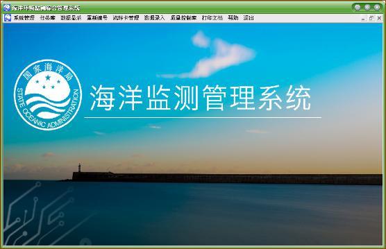 海洋环境监测系统1