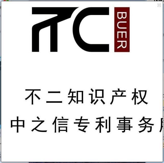 嘉兴不二知识产权代理有限公司