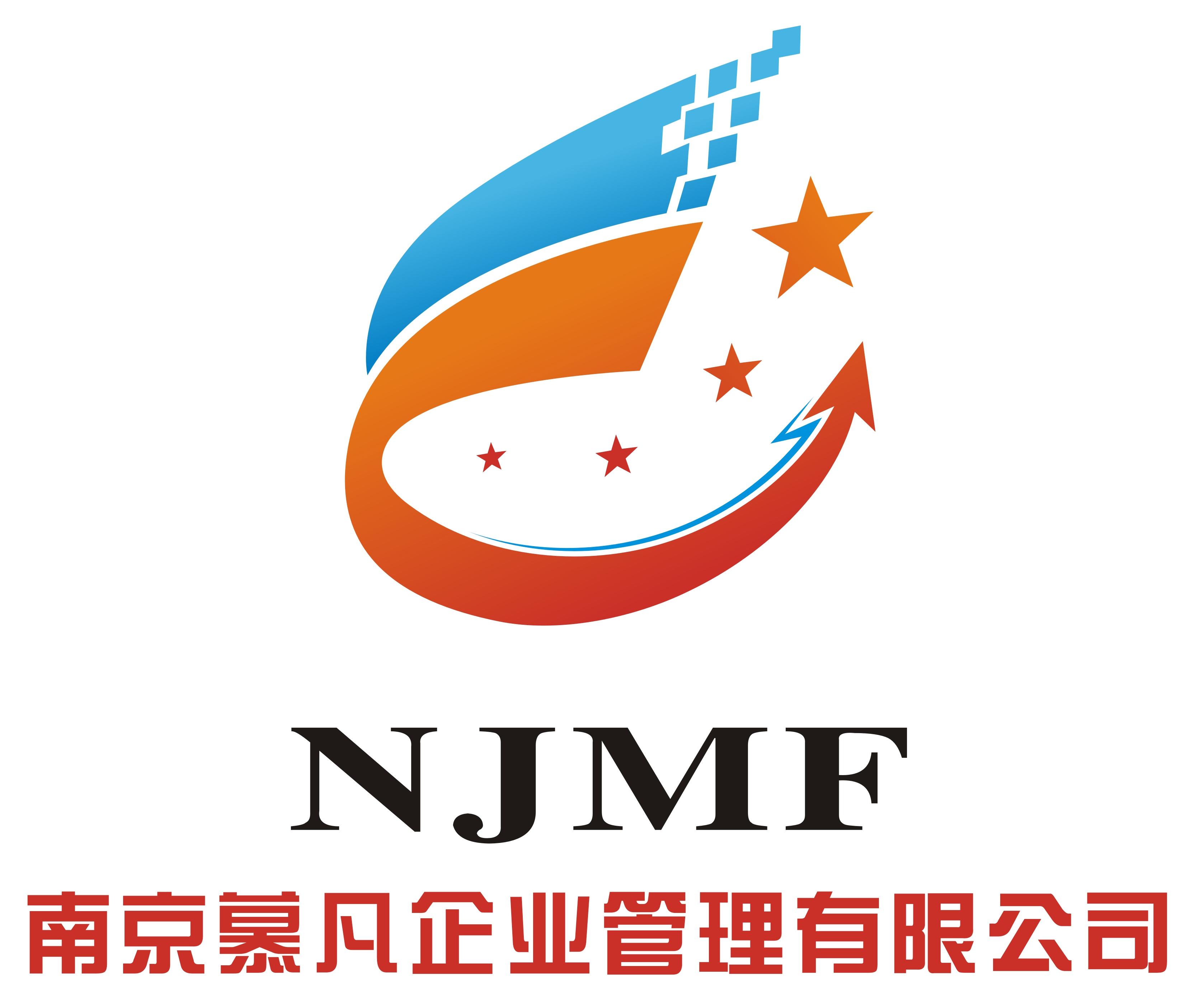 南京慕凡企业管理有限公司