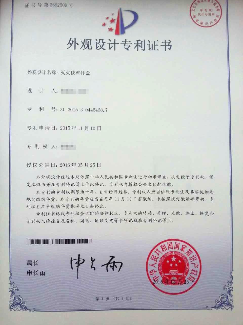 灭火毯壁挂盒外观设计专利证书