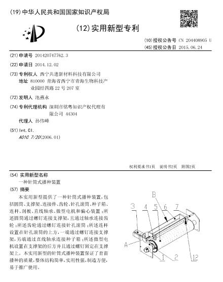 一种针筒式播种装置专利说明1