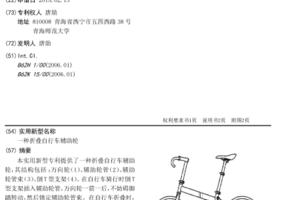 一种折叠自行车辅助轮