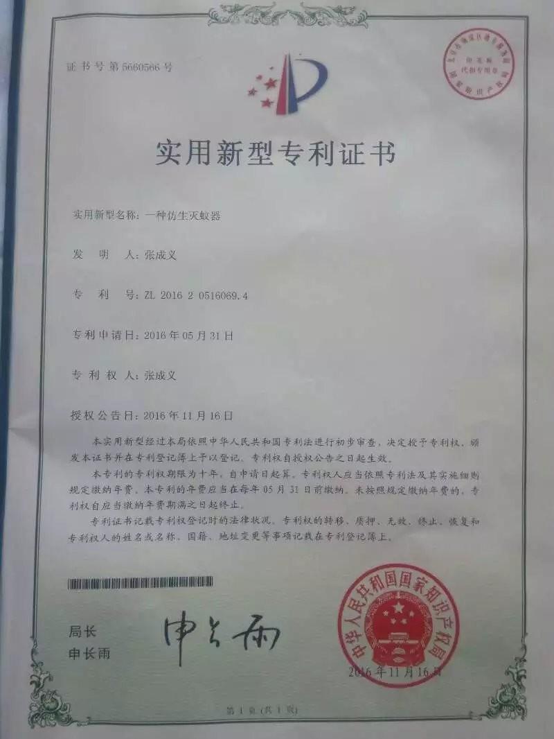 仿生灭蚊灯专利证书