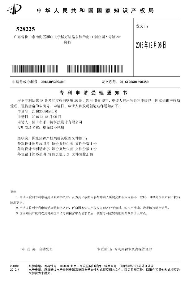 专利申请书图片
