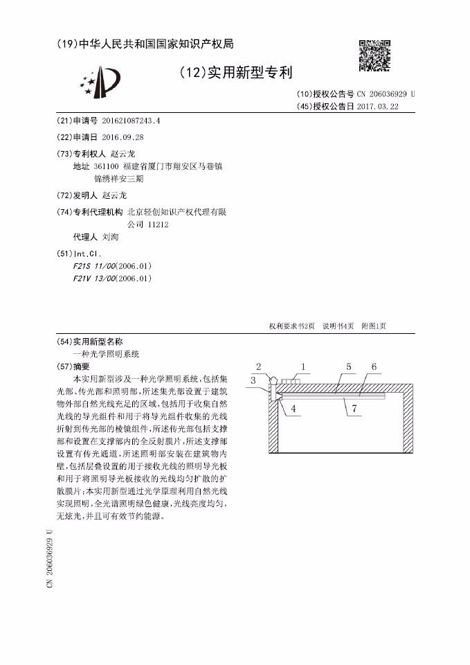专利缩略图