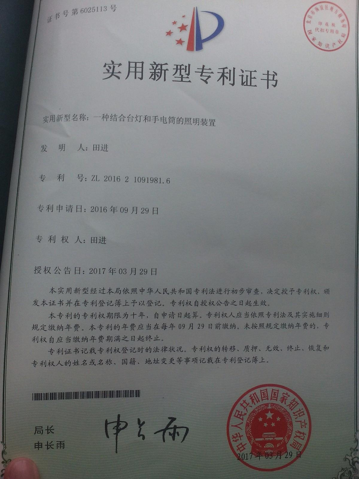 一种结合台灯和手电筒的照明装置专利证书