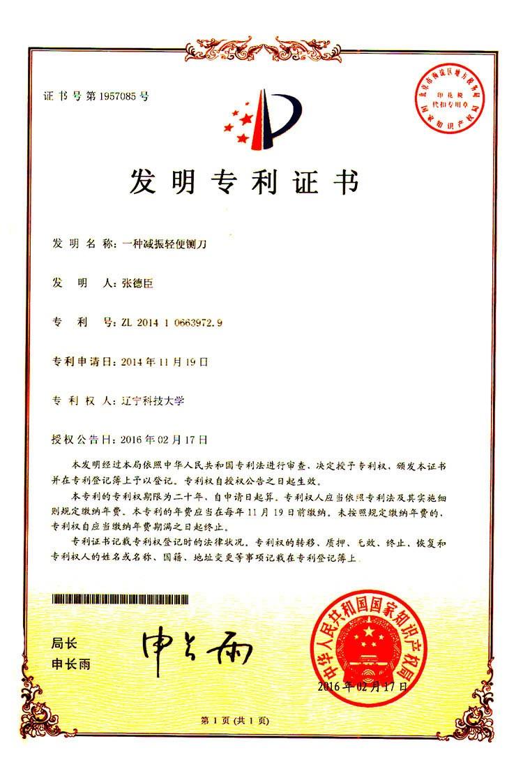 《一种减振轻盈铡刀》发明专利证书