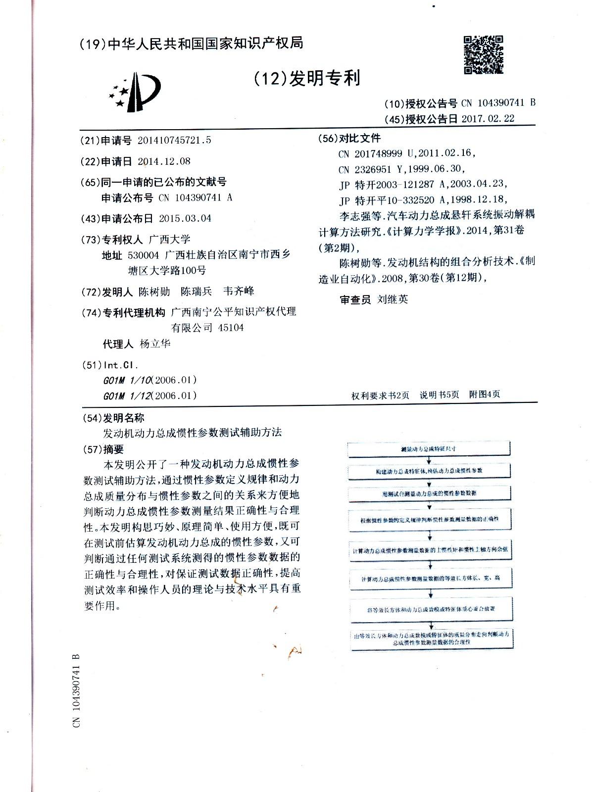 专利证书与摘要与原理