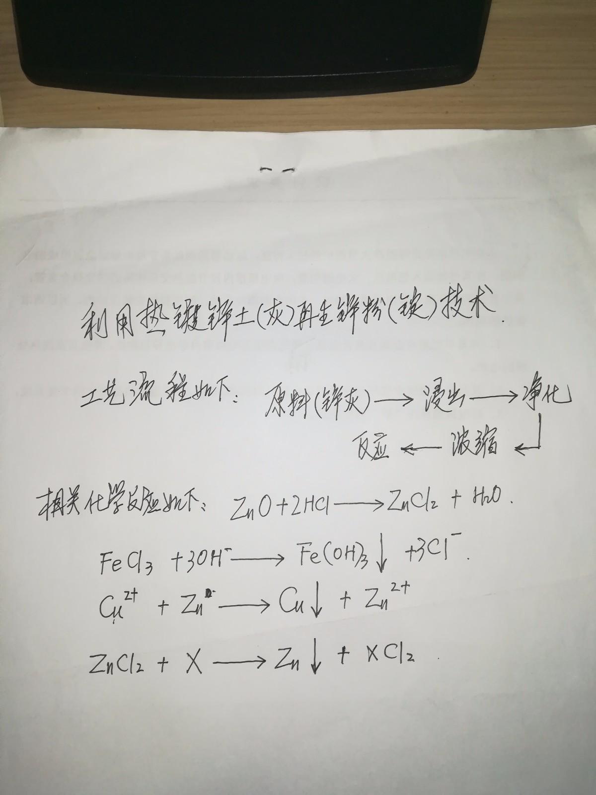 工艺流程及化学反应