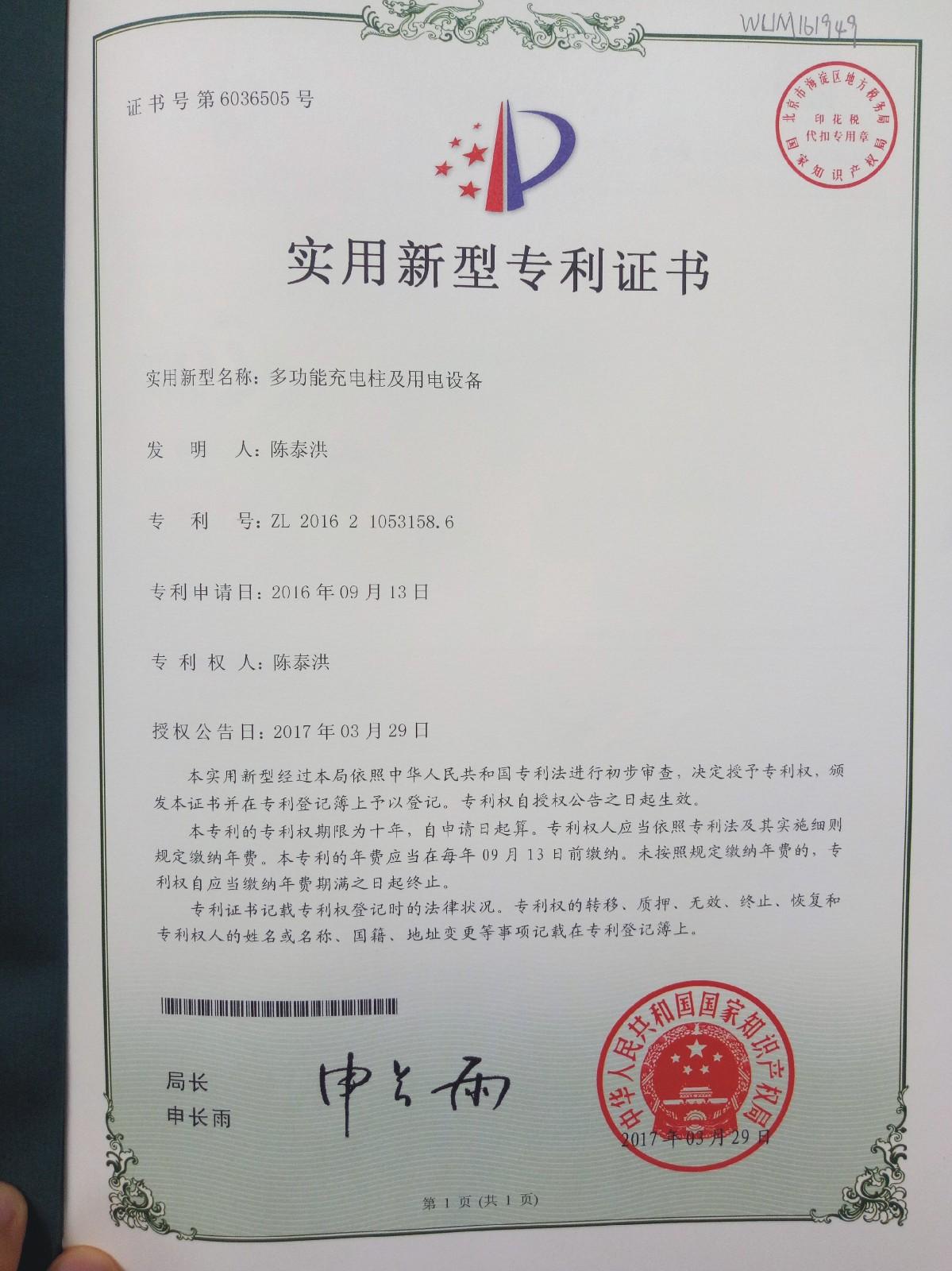 多功能充电柱及用电设备(自拍杆)专利证书