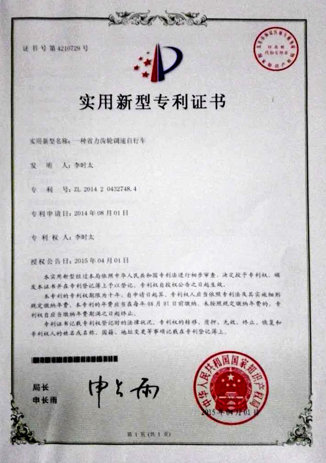 一种省力齿轮调速自行车专利证书