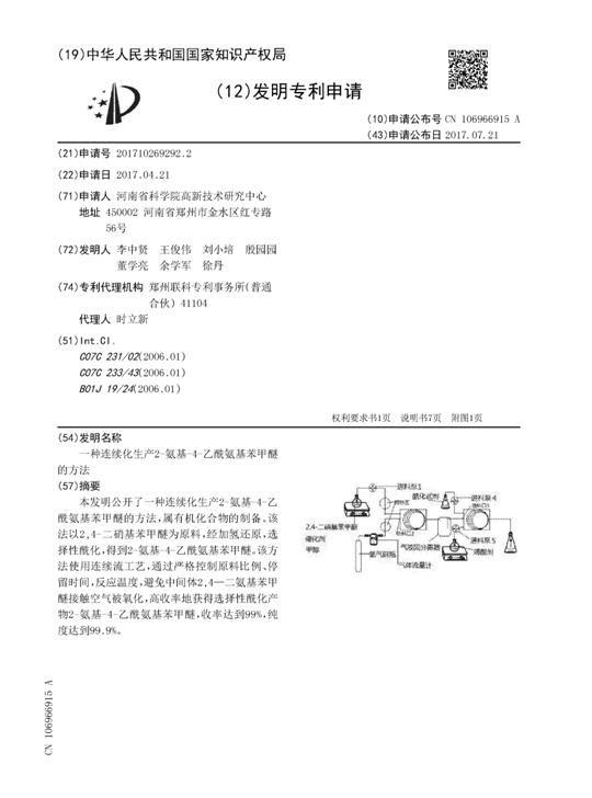 发明专利申请书