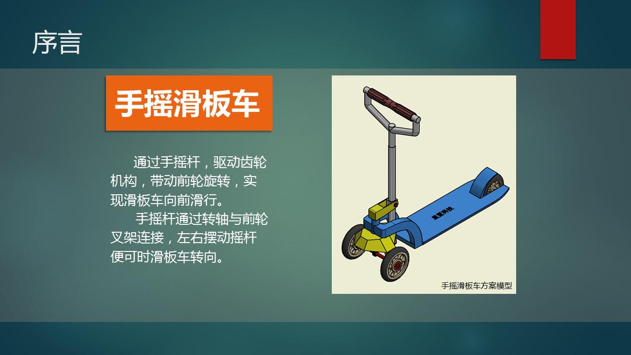 一种手摇滑板车图1