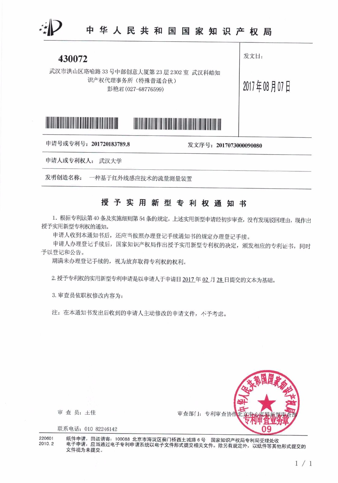 专利授权通知书