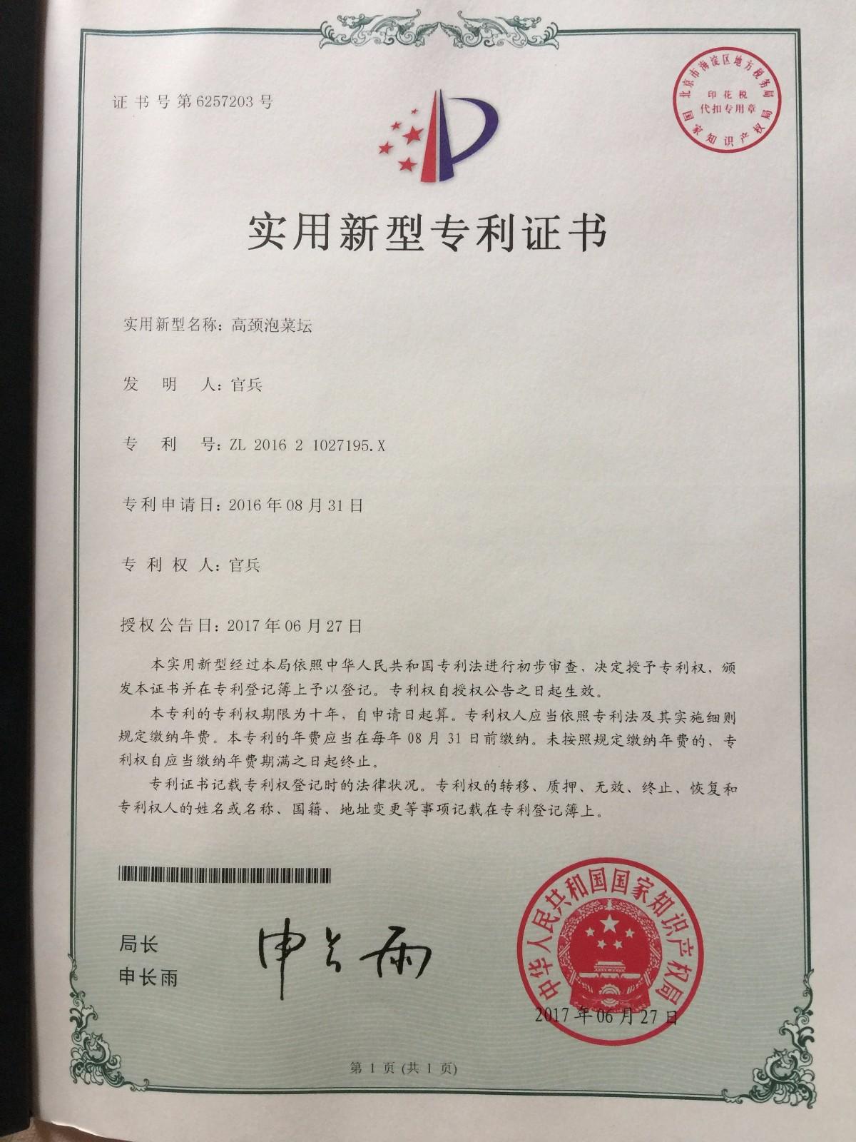 高颈泡菜坛专利证书