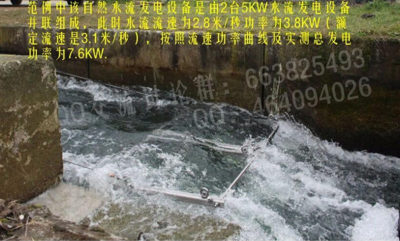 自然水流小型发电设备