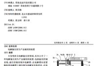 电解氯化镁生产金属镁的装置