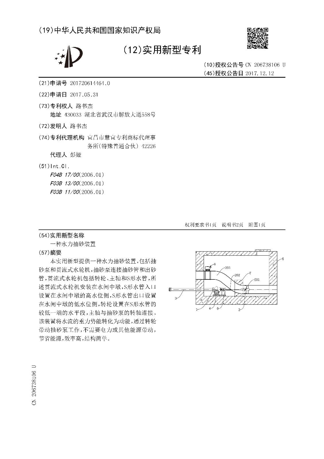 一种水力抽砂装置专利说明1