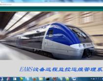 EAMS设备远程监控运维管理系统