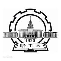哈尔滨工业大学