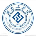 湖南工学院电气与信息工程学院
