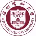 溫州醫科大學