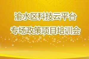 新余市渝水区科技云平台专场政策项目培训会