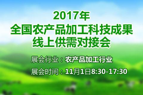 2017年全国农产品加工科技成果线上供需对接会