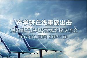 太阳能产业科技在线对接交流会