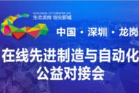 广东深圳龙岗在线对接会