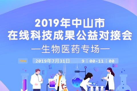 2019年中山市在線科技成果公益對接會——生物醫藥專場
