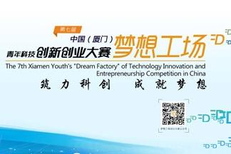 第七届中国(厦门)梦想工场青年科技创新创业大赛