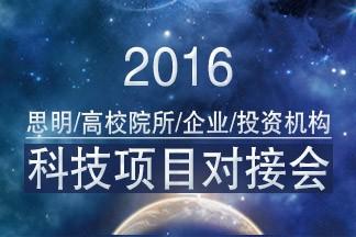 2016思明高校院所企业投资机构科技项目对接会