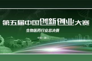 第五届中国创新创业大赛生物医药行业总决赛