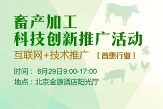 畜产加工科技创新推广活动