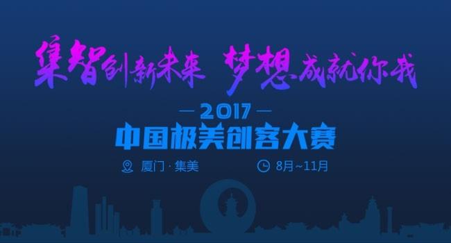 2017中国极美创客大赛