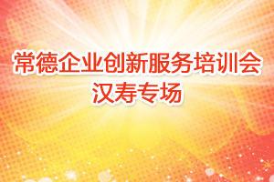 常德企业创新服务培训会——汉寿专场