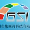 深圳市集四海科技有限公司