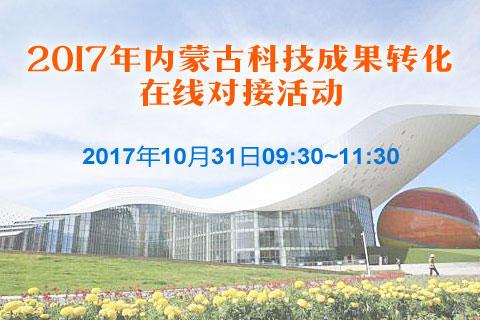 2017年内蒙古科技成果转化在线对接活动