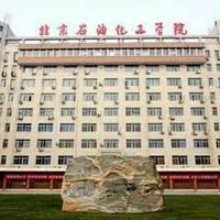 北京石油化工学院 北京市高等学校工程研究中心